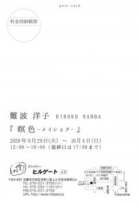 難波洋子日本画展ー瞑色ー 裏