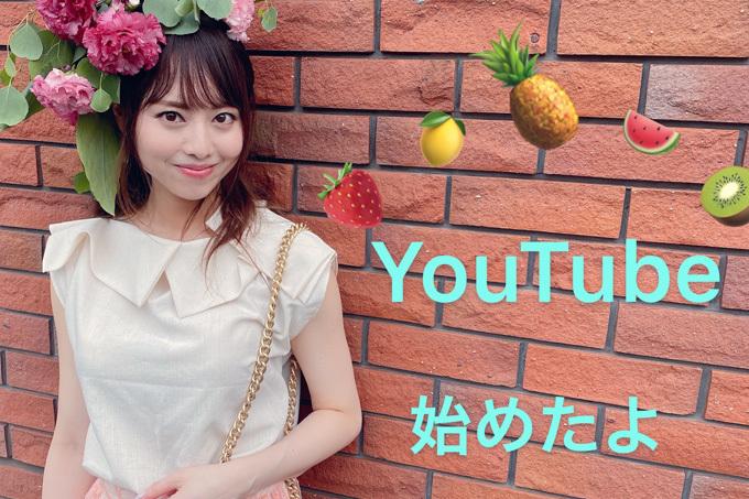 吉沢明歩 「あっきーちゃんねる」開設でYOUTUBEデビュー!!