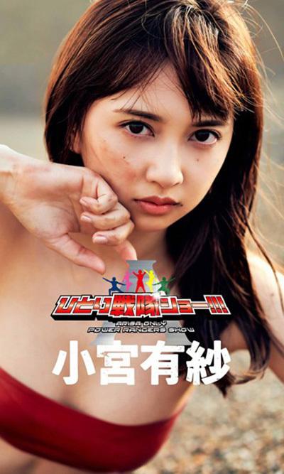 【デジタル限定】小宮有紗写真集「ひとり戦隊ショー!!!」