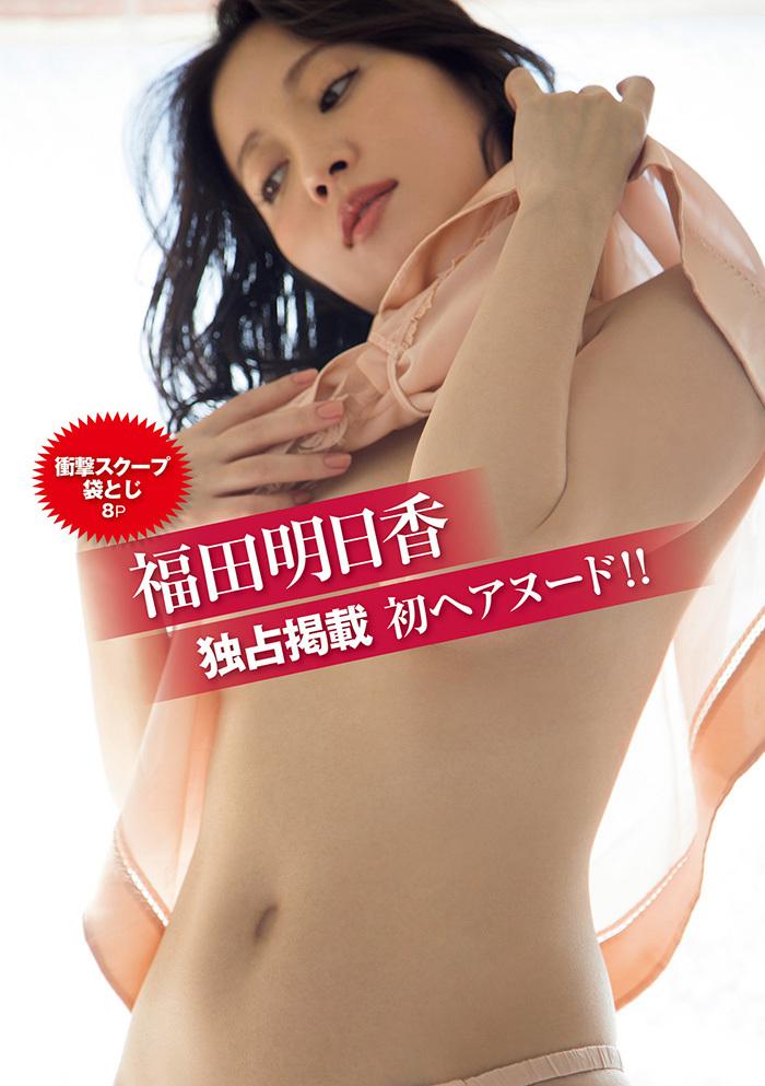 福田明日香 画像 3