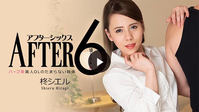 アフター6~ハーフ系美人OLのたまらない肢体~ - 柊シエル