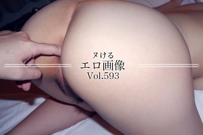 ヌけるエロ画像 Vol.593
