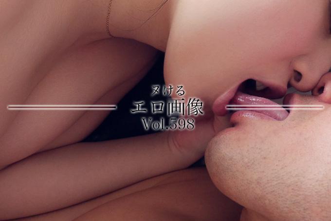 ヌけるエロ画像 Vol.598