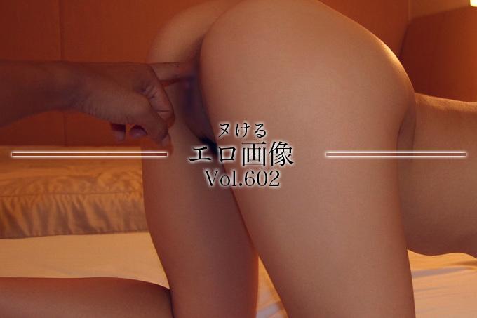 ヌけるエロ画像 Vol.602