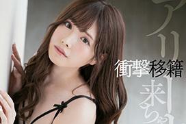 【速報】橋本ありながFALENO専属女優へ