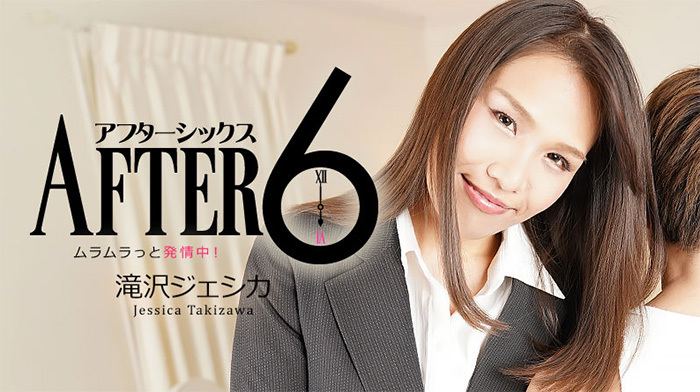 アフター6~ムラムラっと発情中!~ - 滝沢ジェシカ