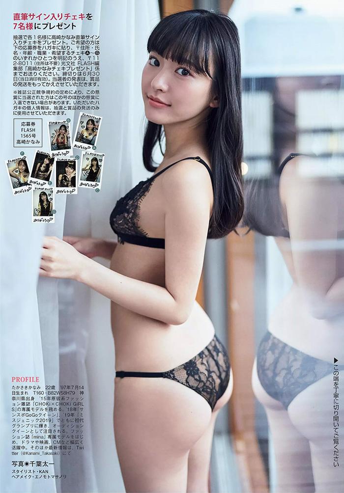 高崎かなみ 画像 9