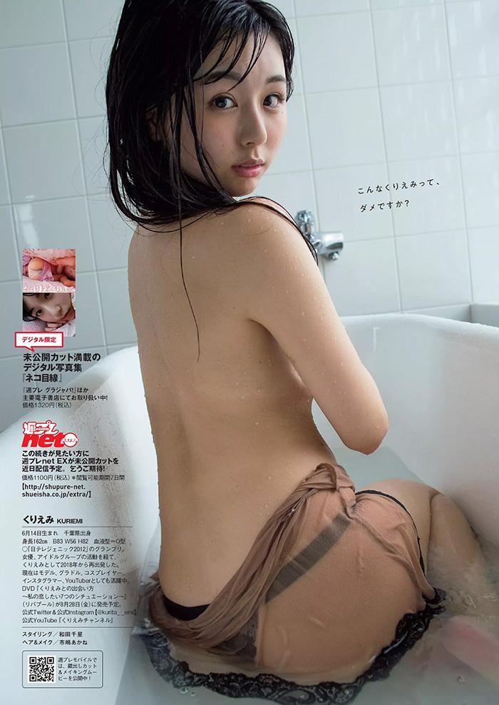 くりえみ 画像 8