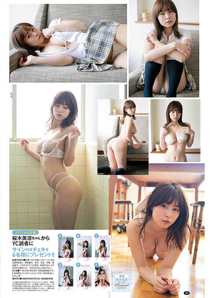 桜木美涼 画像 2