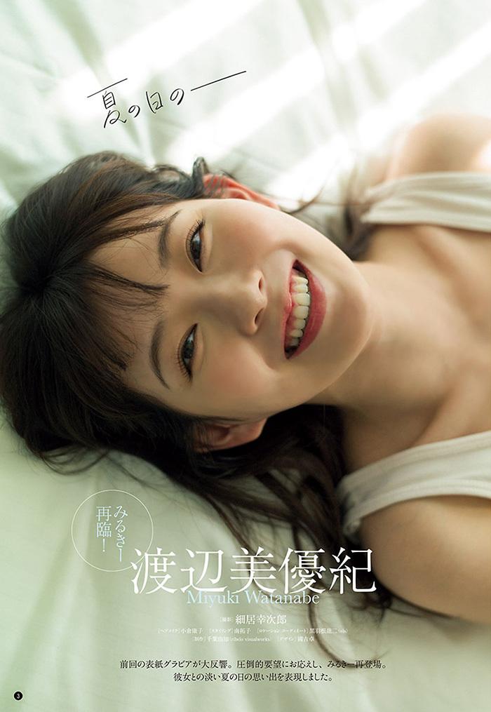 渡辺美優紀 画像 1