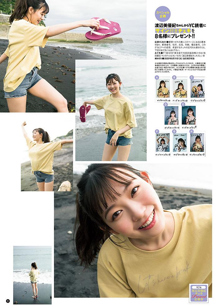 渡辺美優紀 画像 8