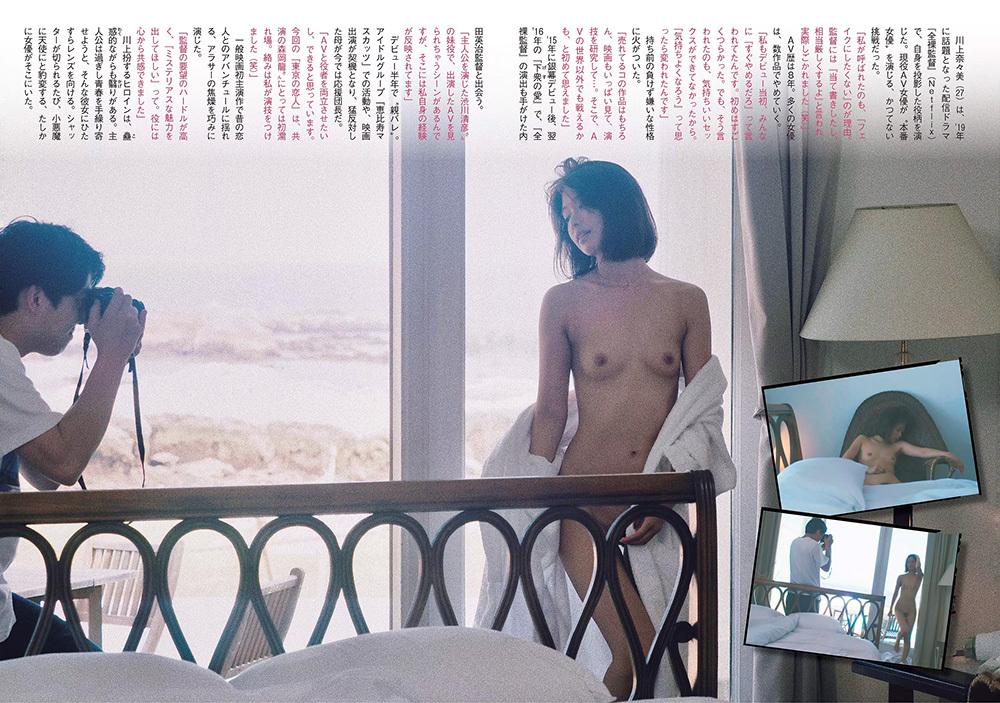 川上奈々美 画像 2