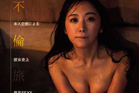 真島なおみ ちょっとHな不思議系美少女がグラビアデビュー