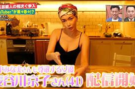 長谷川京子さん、42歳の熟女おっぱいが大好評になってしまうwwwwwwwww