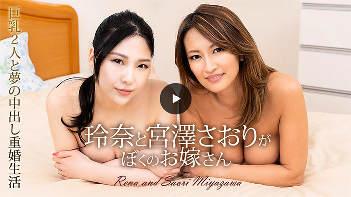 玲奈と宮澤さおりがぼくのお嫁さん ~巨乳2人と夢の中出し重婚生活~