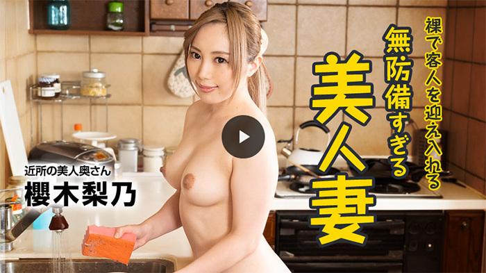 裸で客人を迎え入れる無防備すぎる美人妻 櫻木梨乃