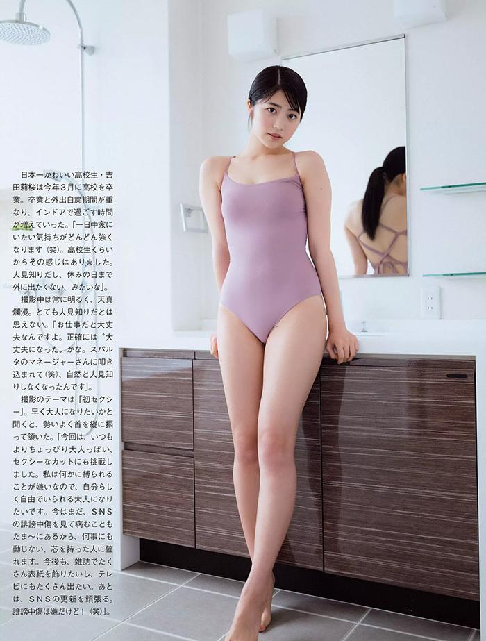 吉田莉桜 画像 4