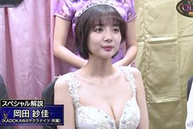 岡田紗佳(25)がエッチな服ばかり着てる part7