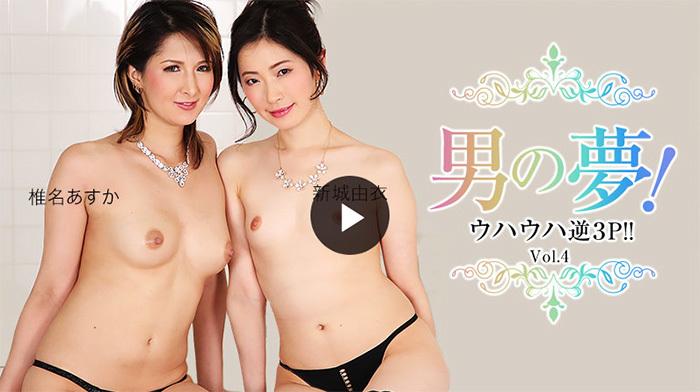 男の夢!ウハウハ逆3P!!Vol.4 - 椎名あすか - 新城由衣