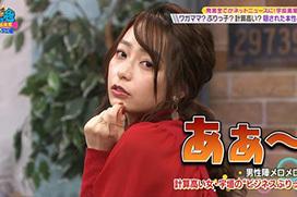 宇垣美里アナの誘惑ポーズに男性陣がメロメロ