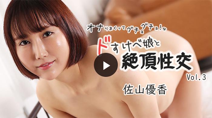 オナりまくってグチョグチョ!なドすけべ娘と絶頂性交Vol.3 - 佐山優香