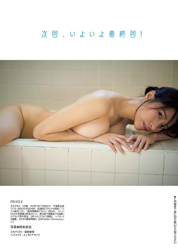 染谷有香 画像 7