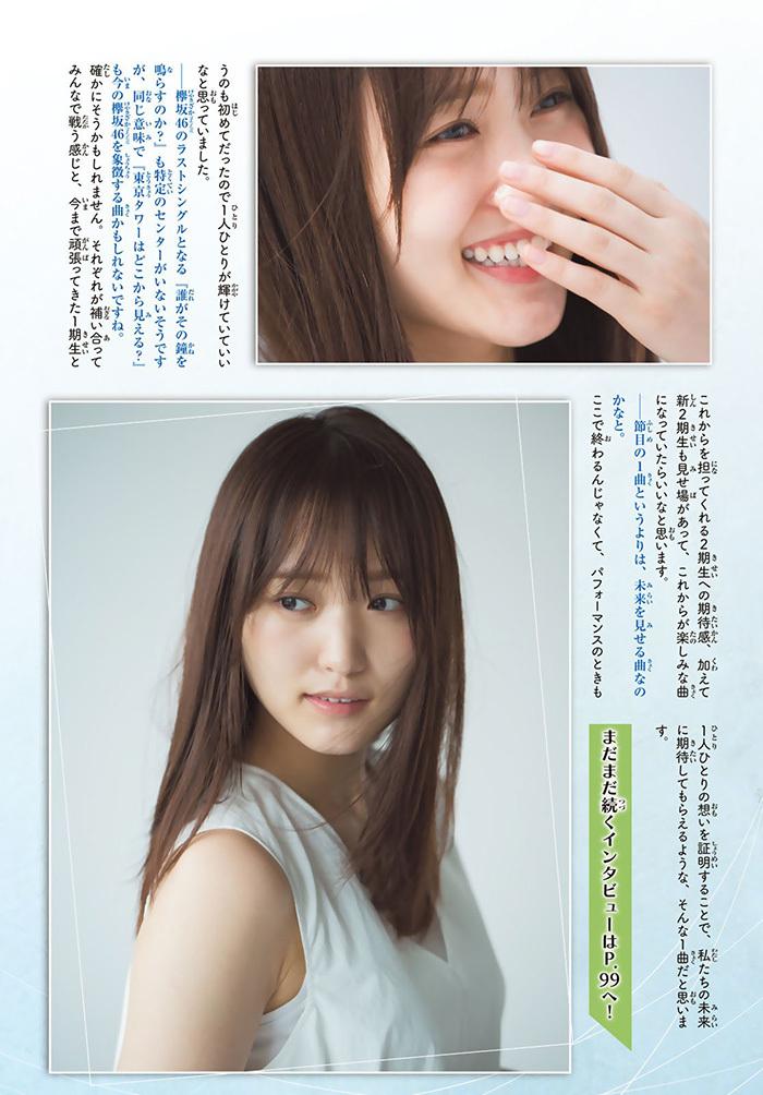 菅井友香 画像 14