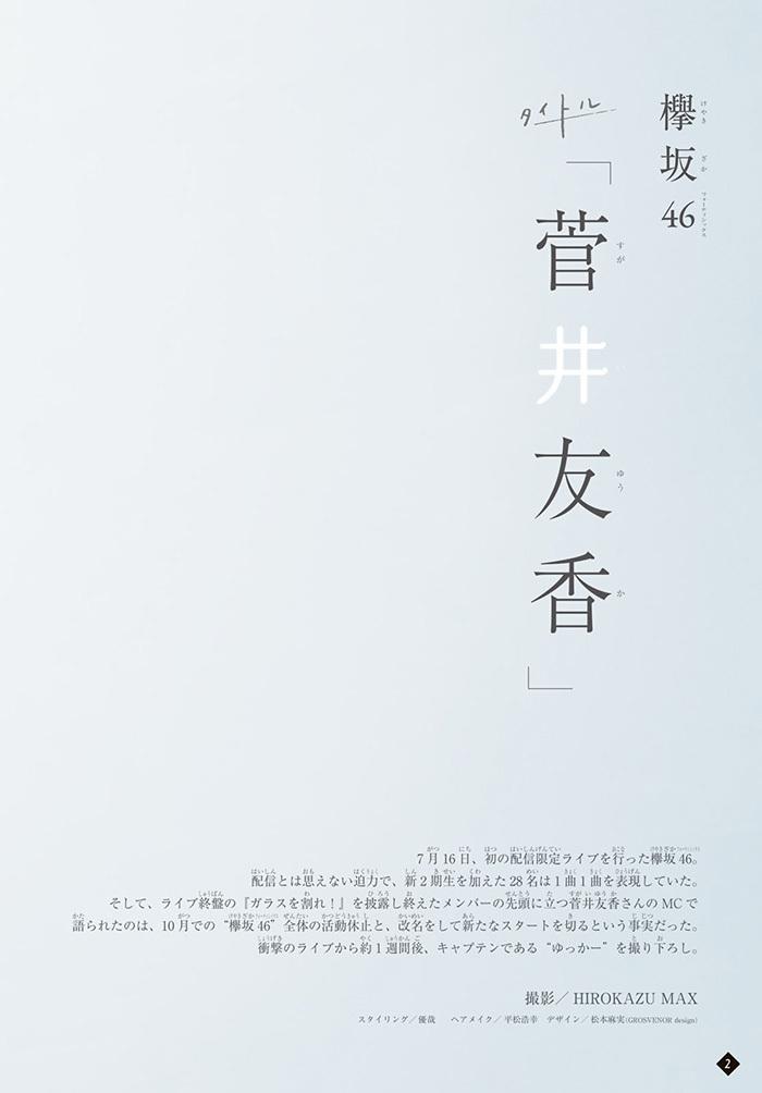 菅井友香 画像 2