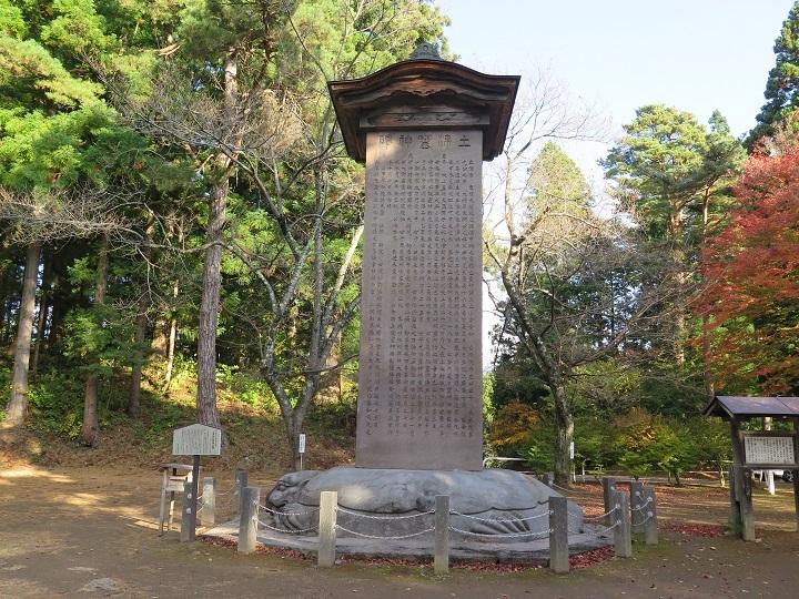 土津霊神碑