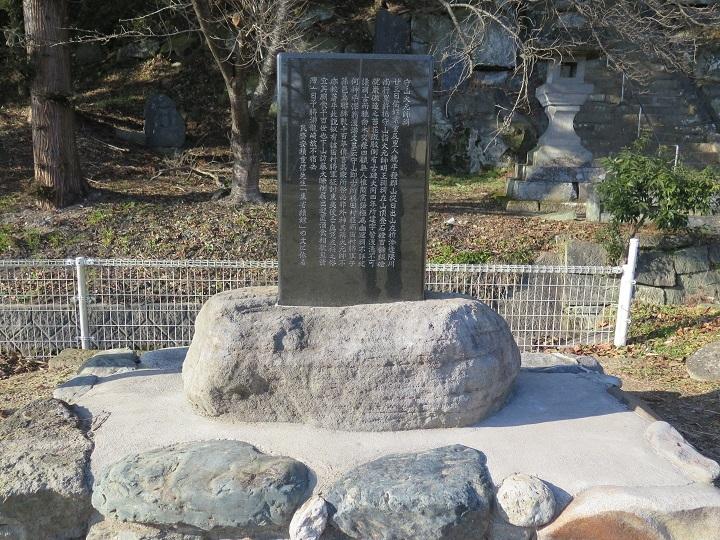安積艮斎の碑