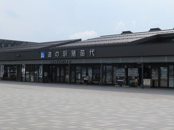 猪苗代道の駅