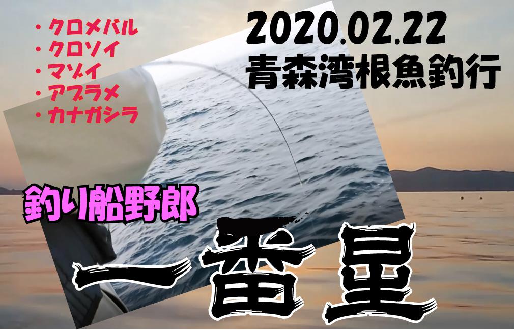 2020,02,22サムネ