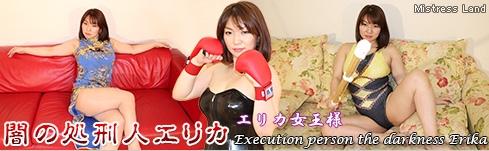 エリカ女王様 ミストレスランド 格闘 金蹴り 聖水 MLDO-073 闇の処刑人エリカ M男 SM