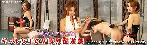 愛咲ノア (MLDO-074 ギャル女王のW豚残酷遊戯) ミストレスランド 聖水 ぺ二バン 鞭 蝋