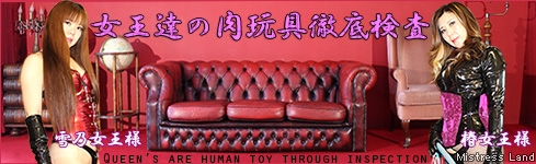 雪乃・椿女王様 聖水 鞭 M男 MLDO-090 女王達の肉玩具徹底検査 ミストレスランド