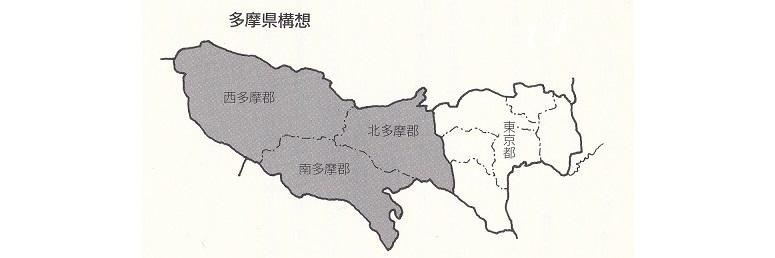 多摩県構想2020032201