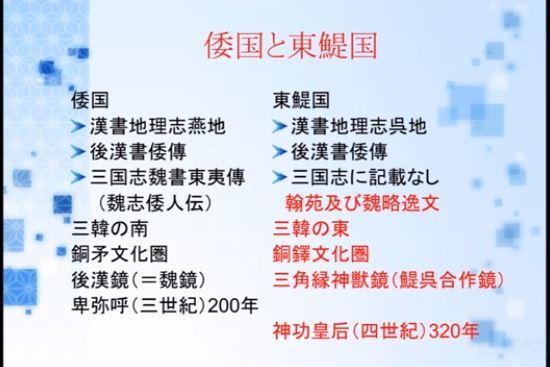 wakoku-1.jpg