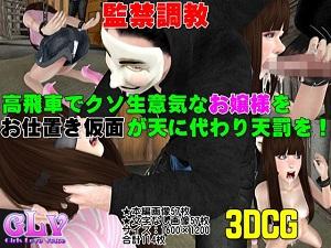 生意気なお嬢様にお仕置き仮面が天誅! 3DCG