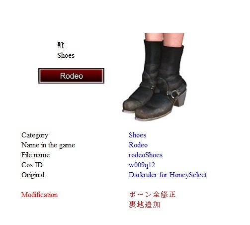 rodeoShoes.jpg