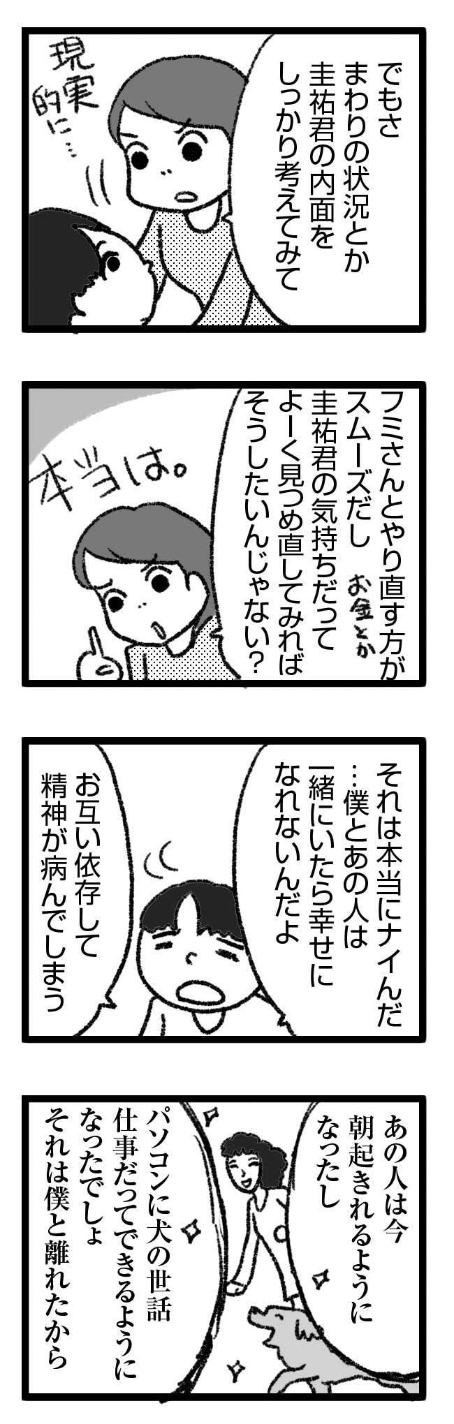 619 共依存ヌケ 1 結婚 離婚 別居 別居中 メンヘラ うつ 辛い 依存 共依存 妻 夫 実は 漫画 まんが マンガ