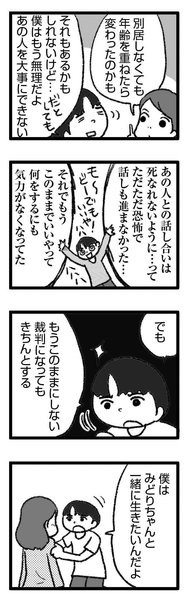 619 共依存ヌケ 2 結婚 離婚 別居 別居中 メンヘラ うつ 辛い 依存 共依存 妻 夫 実は 漫画 まんが マンガ