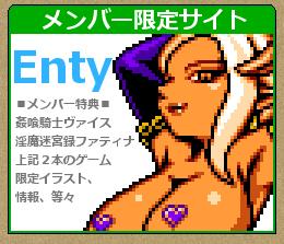 Enty19_side