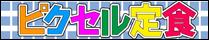 pixselteisyoku_baner01
