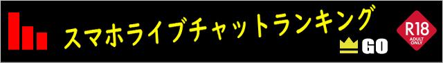 スマホライブチャットRANKINGサイト