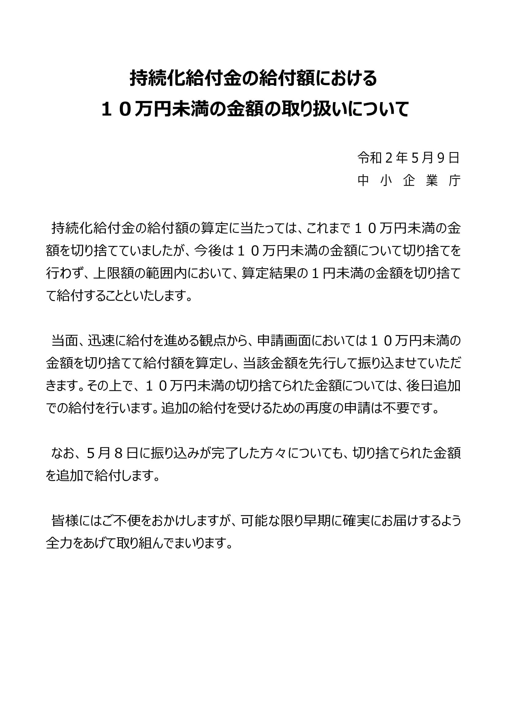 持続化給付金10万円未満