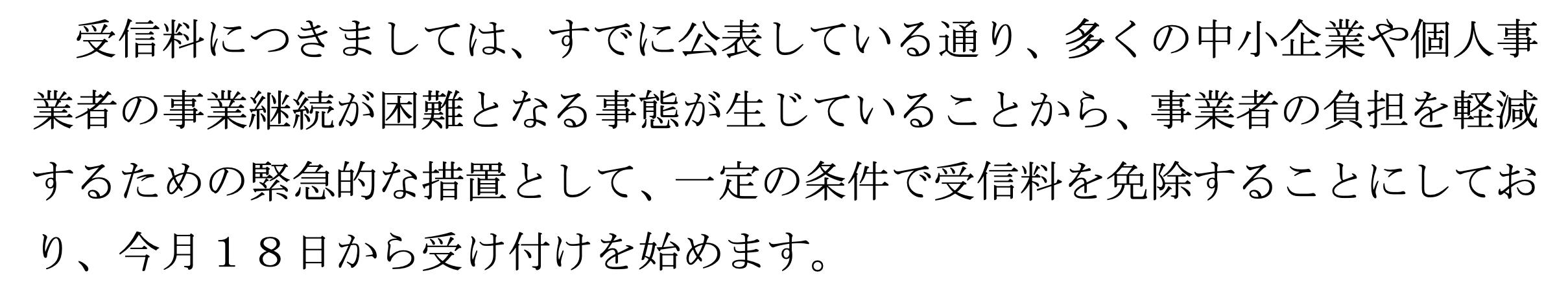 NHKコロナ受信料