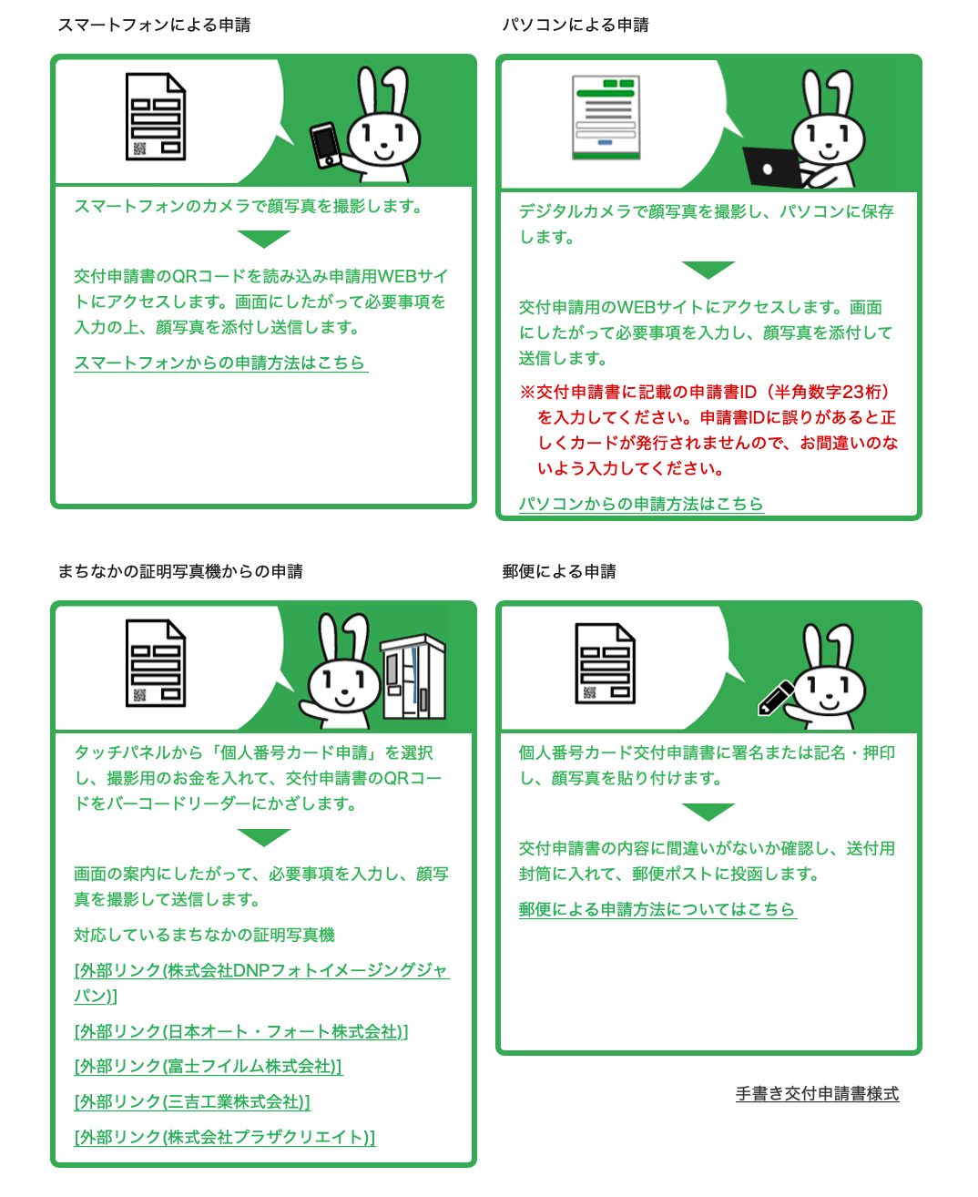 マイナンバーカード申請方法