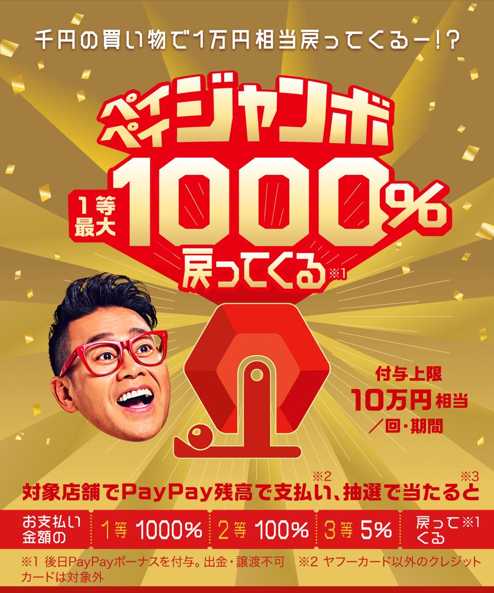 paypayジャンボ2020