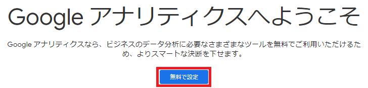 FC2Googleアナリティクス1