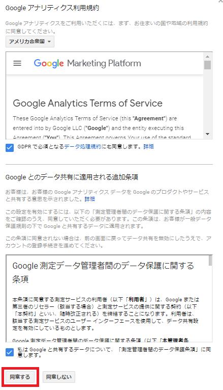 FC2Googleアナリティクス5